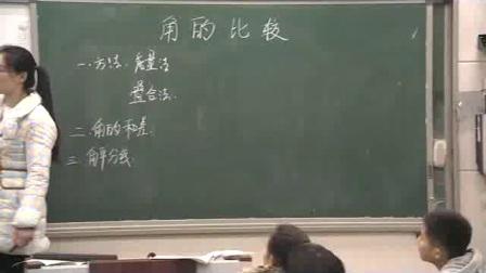 《角的比较》北师大版数学七上,郑州五十七中:刘哲