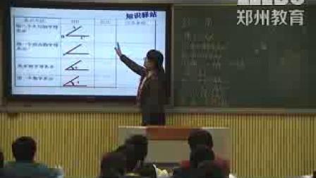 《角》北师大版数学七上,郑州枫杨外国语学校:赵喜娟