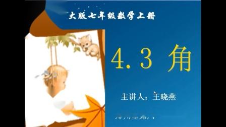 《角》北师大版数学七上,郑州六十六中:王晓燕