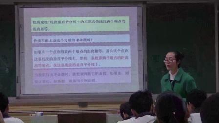 《线段的垂直平分线》北师大版数学八下,郑州八十二中:王双辉
