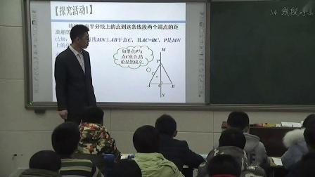 《线段的垂直平分线》北师大版数学八下,郑大一附中:冯立山