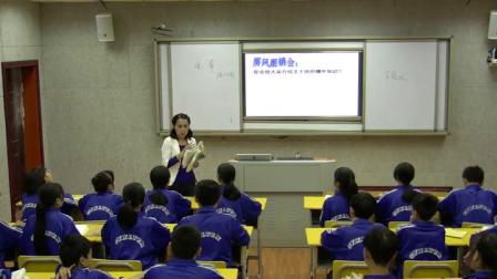 """《说""""屏""""》优质课(人教版语文八上第15课 , 刘海燕)"""
