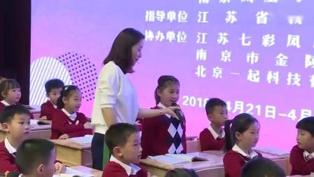 《端午粽》第七届小学语文教学大赛-沈艳艳-部编版一年级语文优质课视频