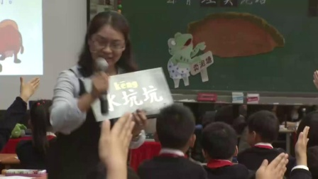 《青蛙卖泥塘》第七届小学语文教学大赛-周荣婷-部编版二年级语文优质课视频