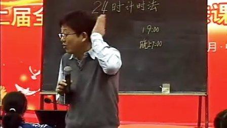 《24小时计时法》小学数学三年级名师教学视频-黄爱华