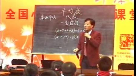 《平均数》小学数学五年级名师教学视频-华应龙