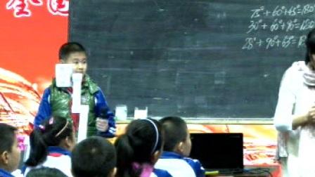《三角形的内角和》小学数学四年级优质课视频-徐文艳