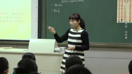 华师大版科学八上5.1《食物的消化和吸收》课堂实录教学视频-刘丹峰