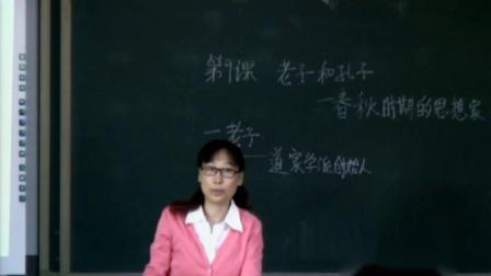 北京课改版历史七上《老子与孔子》课堂实录教学视频-田新荣