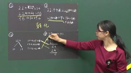 人教版数学五上《除数是整数的小数除法》课堂教学视频实录-邱丽萍