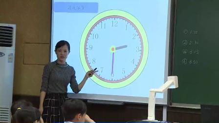 人教版数学二上《认识时间》课堂教学视频实录-许玉燕