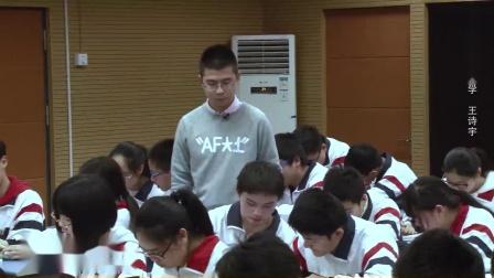 人教版英语九年级Unit7SectionA-1a-2c课堂教学视频实录-王诗宇