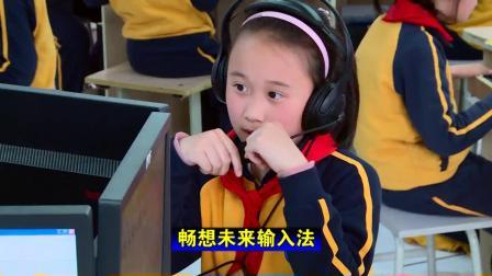 浙江摄影版信息技术三上第9课《多样的输入法》课堂教学视频实录-徐伟