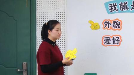 浙教版品德与社会二上《我就是我-第一课时》课堂教学视频实录-蔡佩华
