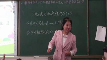 苏科版小学科学五上《昼夜对动植物的影响》课堂教学视频实录-孙雪梅