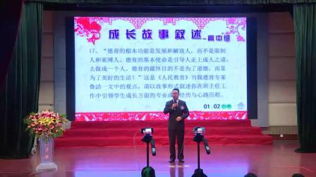 广东省第六届班主任能力大赛-高中-张仁勇老师
