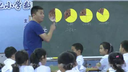 《分数的初步认识》强震球 第十二届全国小学数学核心素养获奖视频