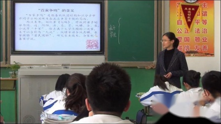 岳麓版必修三高二历史《春秋战国时期的思想与科技文化》课堂实录视频-李红芋