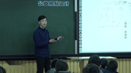 湘教版美术八上第6课《公益招贴设计》课堂教学视频实录-李浩梁