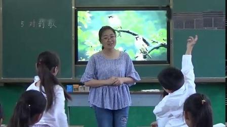 人教部编版语文一上 识字1.5《对韵歌》视频课堂实录-王艳红