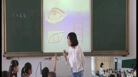 人教部编版语文一上识字1.3《口耳目》视频课堂实录-