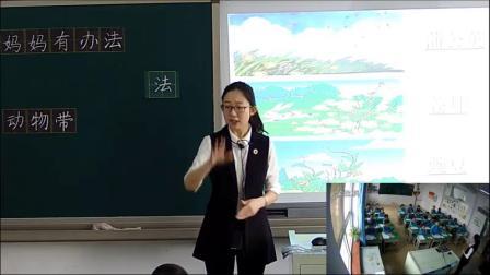 《3 植物妈妈有办法》部编版小学语文二上课堂实录-河北石家庄-陈凯璇