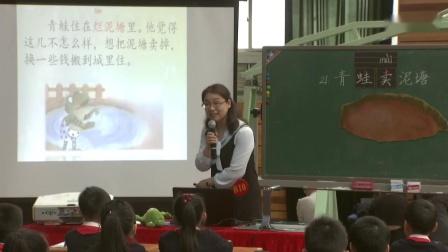 部编版二年级《青蛙卖泥塘》教学视频_周荣婷-第七届小学语文观摩研讨会