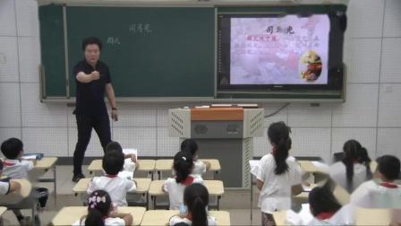 《司马光》部编版小学语文三年级优质课视频