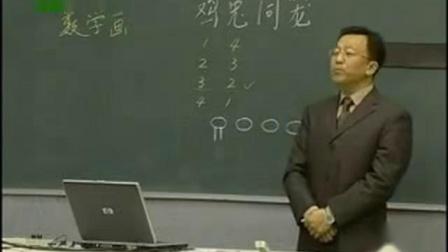 《鸡兔同笼》小学数学名师优质课视频-徐斌