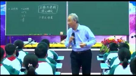 《认识负数》小学数学名师优质课视频-刘德武