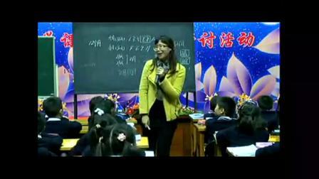 《年月日》小学数学三年级有止咳视频-特级教师袁晓萍