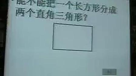 《三角?#25991;?#35282;和》小学数学名师优质课视频-朱乐平