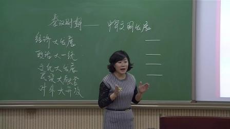 高考历史复习《秦汉――中华文明的发展》课堂教学视频实录