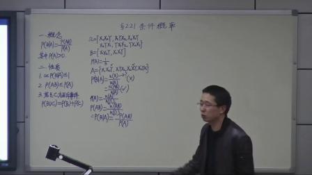 高中数学人教A版选修2-3第二章2.2《条件概?#30465;?#35838;堂教学视频实录-