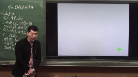 高三数学复习《中点弦斜?#23454;?#27714;解》课堂教学视频实录-陈耀选