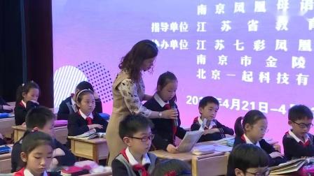 《海底世界》董凌冰第七届小学语文教学大赛_三年级