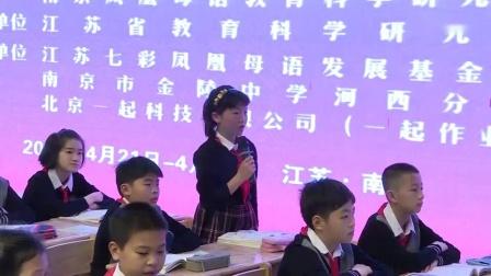 《爱如茉莉》第七届小学语文教学大赛_唐芙蓉_五年级