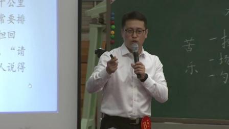 《水》第七届小学语文教学大赛_李伟锋_五年级