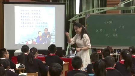《望月》第七届小学语文教学大赛_王慧慧__五年级