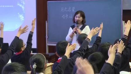 《月光启蒙》王艳第七届小学语文教学大赛_五年级