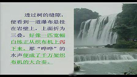 《黄果树瀑布》五年级语文名师示范课教学视频_毕英春
