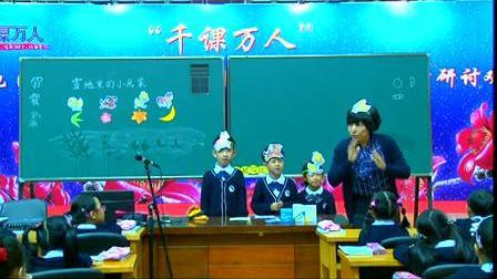 《雪地里的小画家》一年级语文字理识字课名师教学视频-张向华