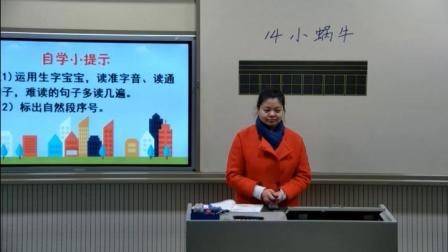 人教部编版语文一上第14课《小蜗牛》课堂实录-张晓庆