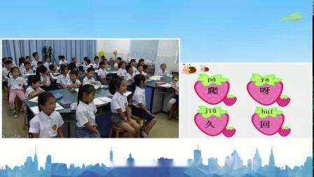 人教部编版语文一上第14课《小蜗牛》课堂实录-张智艳