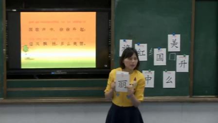 人教部编版语文一上识字10《升国旗》课堂实录-吴玲辉