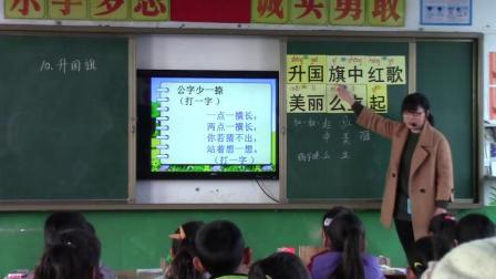 人教部编版语文一上识字10《升国旗》课堂实录-公开课:宋瑜
