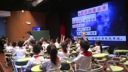 《长大以后做什么》部编版二年级语文口语交际教学视频-吴燕婷