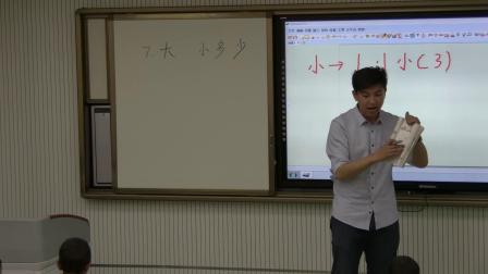 一上语文课堂视频 课文10《大还是小》人教部编版-兴海县优课