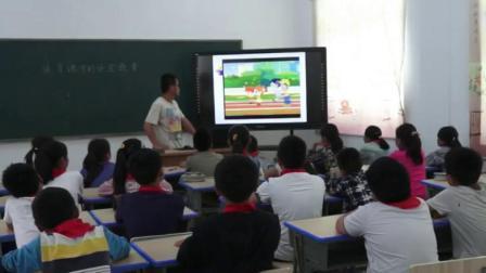 《体育课中的安全教育》科学版四年级体育,江苏省市级优课