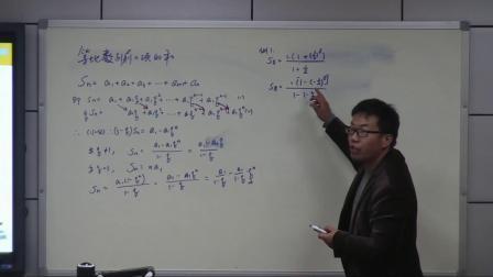 人教A版高中数学必修五2.5《等比数列的前n项和》课堂教学视频实录-杨冬冬